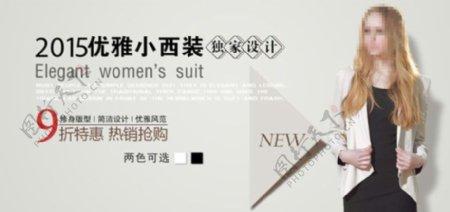 修身版型简洁设计优雅风范女装秋装促销海报