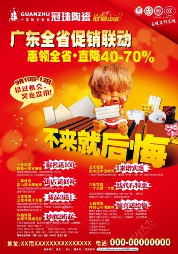 冠珠活动宣传海报喷画