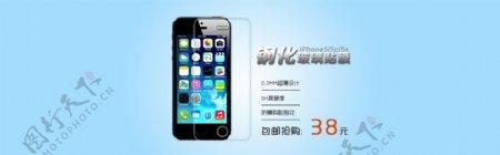 淘宝促销海报iPhone5手机图片