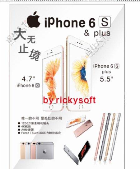 iphone6s广告