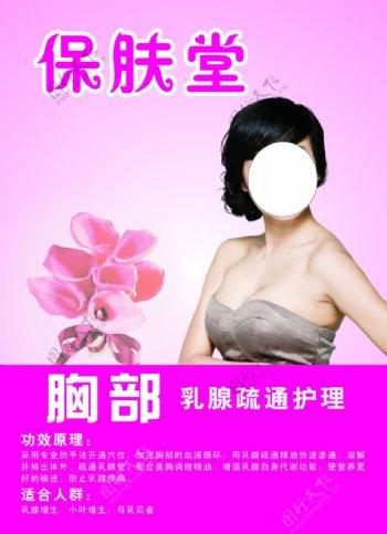 胸部乳腺疏通护理