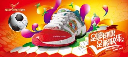 足友运动鞋广告设计模板
