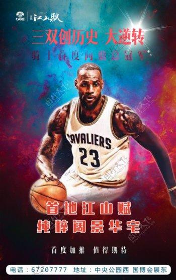 詹姆斯NBA