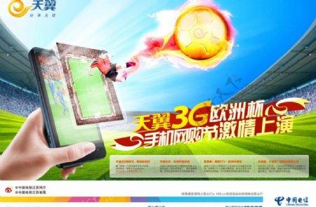 电信天翼3G欧洲杯广告psd素材