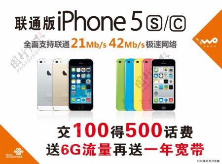 iphone5宣传图片