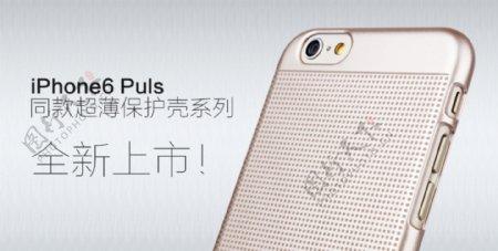 iPhone6保护套图片