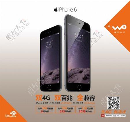 iPhone6宣传海报图片
