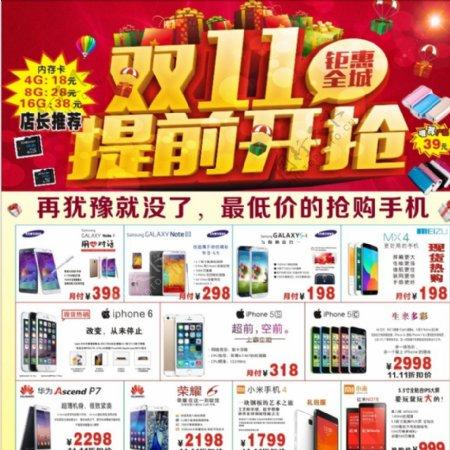 手机海报iphone6图片