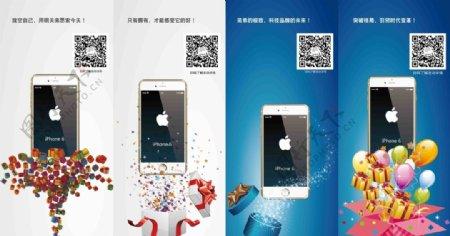 iphone6宣传图