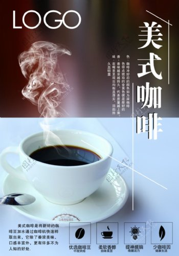 咖啡灯箱海报