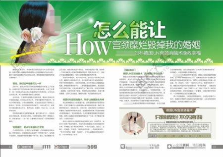 宫颈糜烂专题妇科杂志高端妇科硬广