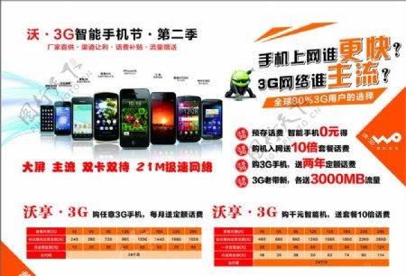 沃3G智能手机节