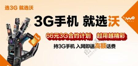 3G户外广告