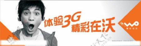 中国联通体验3G精彩在沃