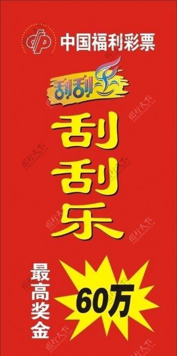 中国福利彩票招牌