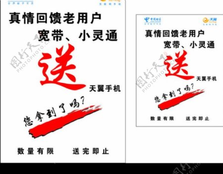 中国电信送天翼3G手机