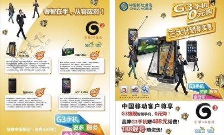 中国移动3g手机