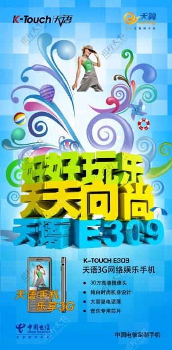 中国电信天语3G手机