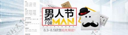淘宝男人节家装海报图片