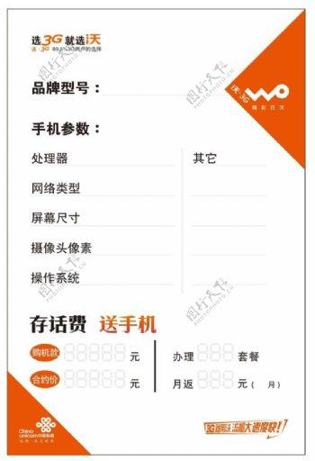 3G联通价格单
