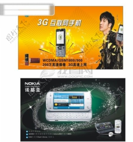 3G互联手机