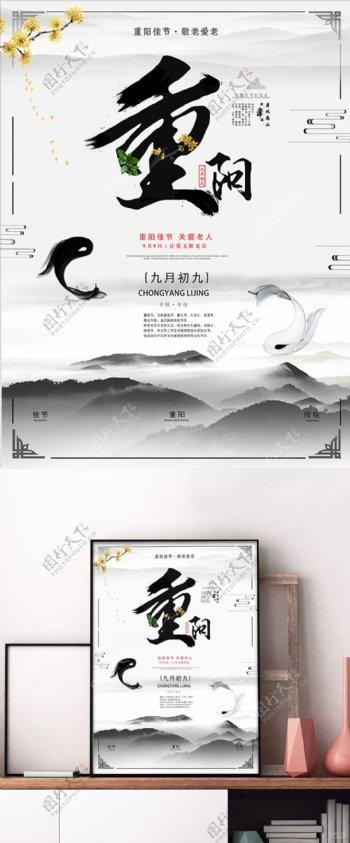 九月初九重阳节宣传海报
