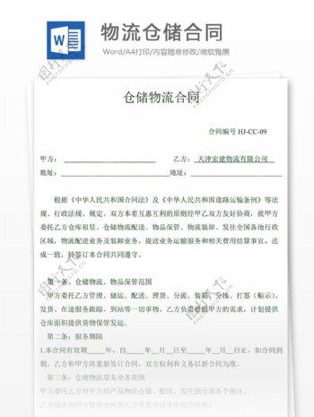 物流仓储合同实用文档合同协议