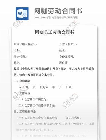网咖劳动合同书实用文档合同协议