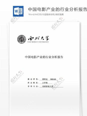 中国电影产业的行业分析报告