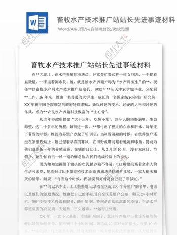推荐畜牧水产技术站长先进事迹演讲范文稿