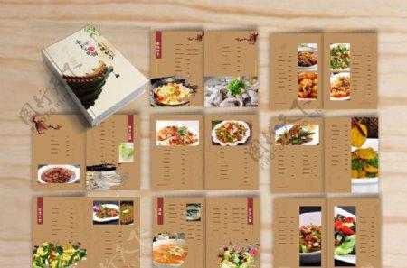 菜单画册菜单折页