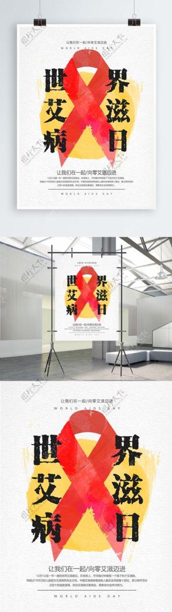 水彩风世界艾滋病日公益海报psd源文件