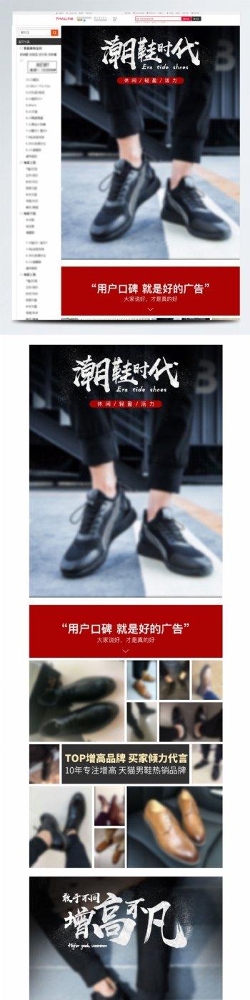 书法字时尚增高运动休闲鞋PSD详情模板