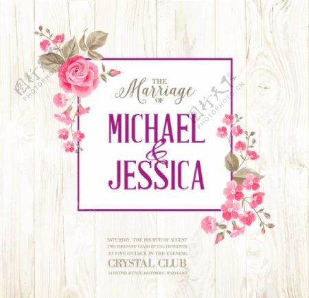 粉色花卉装饰婚礼邀请海报矢量图