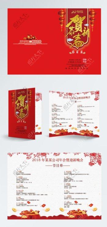 2018中国红恭贺新春快乐节目单设计