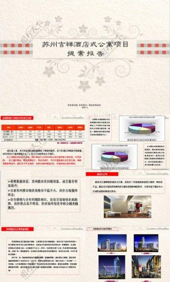 苏州吉祥酒店式公寓提案发展分析报告