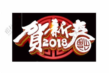 艺术字恭贺新春元素