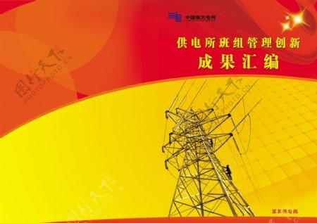 电力创新成果汇编封面