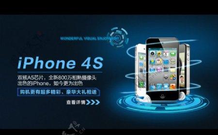 iPhone4s手机上市宣传