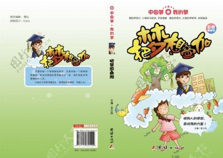我的梦中国梦书籍封面设计
