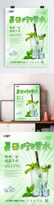 绿色冰块莫吉托清新夏日柠檬水海报