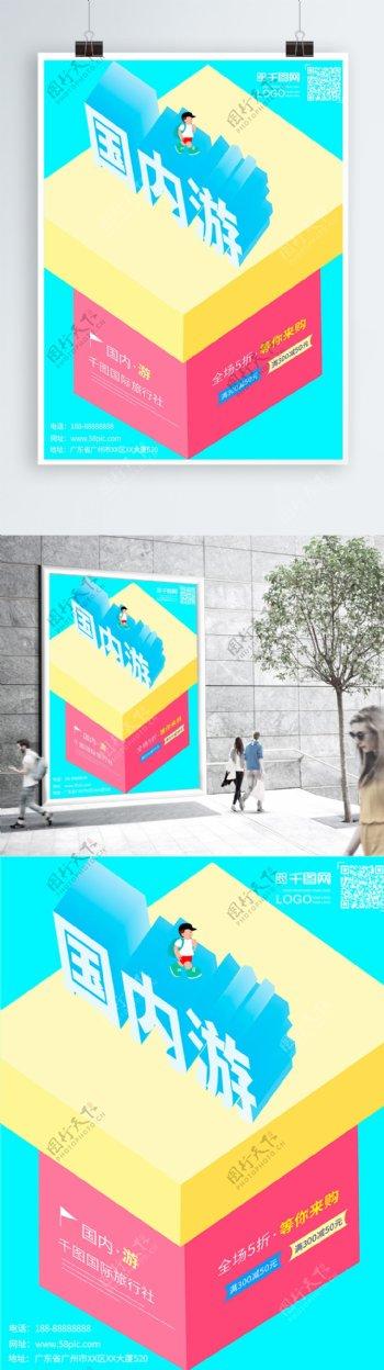 国内旅游海报创意25D扁平化原创插画