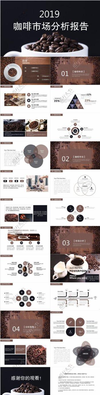 42简约风咖啡市场分析报告PPT模板