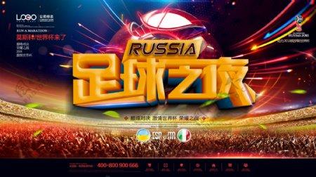 足球之狂欢夜世界杯原创展板
