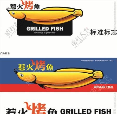 惹火烤鱼烤鱼广告鱼矢量图