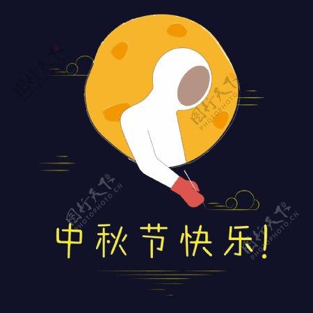 中秋节节日元素中秋节快乐
