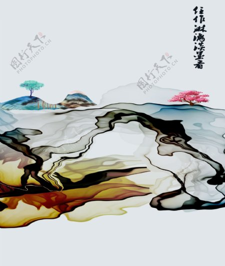 水墨抽象图