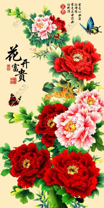 花开富贵绘画书法