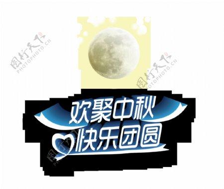 欢聚中秋节快乐团圆艺术字设计立体字