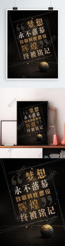 黑金酷炫科比退役纪念海报